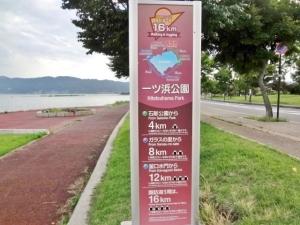 続いて4キロ進んだ、『一ツ浜公園』地点